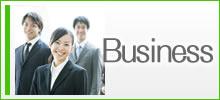 ビジネス交流会
